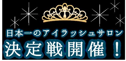 日本一のアイラッシュサロン決定戦開催!