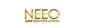 NEEC日本まつげエクステコンテスト
