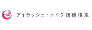 アイラッシュ・メイク技能検定