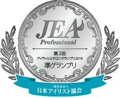 第1回大会(2017年開催)